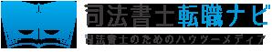 司法書士の転職・求人サイト | 司法書士転職ナビ